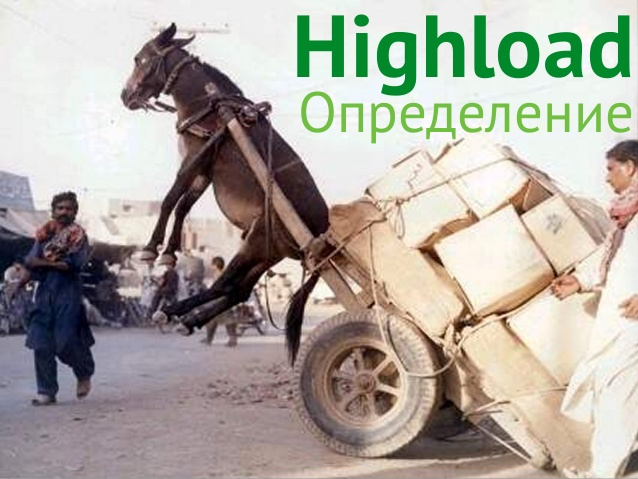 highload-4-638