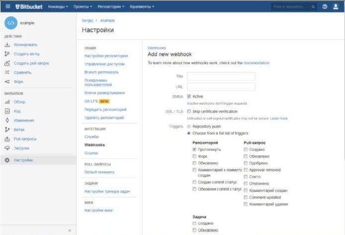Добавляем вебхук к Bitbucket с помощью вебинтерфейса