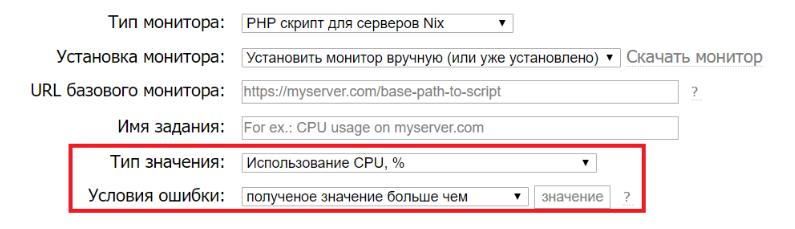 Скрипт оповещения об изменениях внутренних параметров для обнаружения DDoS атаки