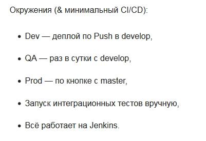 Окружение и минимальный CI-СD большинства ПО